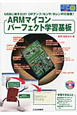 ARMマイコン パーフェクト学習基板 CD-ROM付 USBに挿すだけ! OPアンプ/センサ/カレンダI