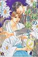 月に桜の咲き添ひて (1)