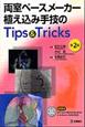両室ペースメーカー植え込み手技のTips&Tricks<第2版>