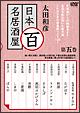 太田和彦の日本百名居酒屋 第五巻