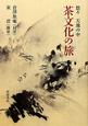 茶文化の旅 悠々 天地の中