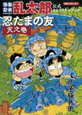 落第忍者乱太郎 公式キャラクターブック 忍たまの友 天の巻