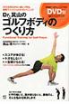Dr.箕山のゴルフボディのつくり方 DVD付き DVDを見ながら一緒にできる、最新ファンクショナル
