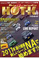 HOT-K 2011年現行規格NAで新しいレース始めます!! 軽自動車モータースポーツ&チューニング専門誌(9)
