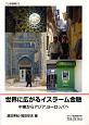 世界に広がるイスラーム金融