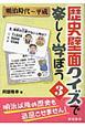 歴史壁面クイズで楽しく学ぼう 明治時代~平成 (3)