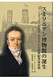 スミソニアン博物館の誕生 ジェームズ・スミソンと18世紀啓蒙思想