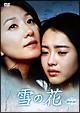 「雪の花」 DVD-SET
