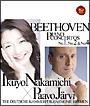 ベートーヴェン:ピアノ協奏曲第1番、第2番&第4番(HYB)