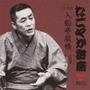 「なごやか寄席」シリーズ 九代目 入船亭 扇橋 狸賽・味噌倉