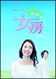 ゲゲゲの女房 総集編 DVD-BOX
