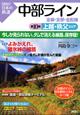 図説・日本の鉄道 中部ライン 全線・全駅・全配線 上越・秩父エリア 今しか見れない。ダムで消える線路、保存版!(10)