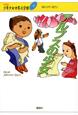 アルプスの少女 少年少女世界文学館<21世紀版>16