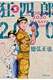 狂四郎2030 (5)