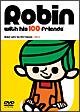 ロビンくんと100人のお友達 Vol.2