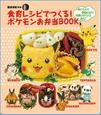 食育レシピでつくる!ポケモンお弁当BOOK ポケモンお弁当箱付 おいしい!かわいい!栄養バランスよし!