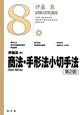 商法〈総則・商行為〉・手形法小切手法<第2版> 伊藤真試験対策講座8
