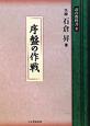 序盤の作戦 碁の教科書シリーズ3