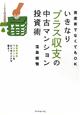 いきなりプラス収支の中古マンション投資術 資産家でなくてもOK 東京の中古ワンルームをピンポ