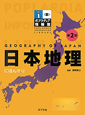 日本地理<第2版>