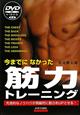 筋力トレーニング 今までになかった DVD付 先進的なノウハウが飛躍的に筋力をUPさせる!