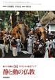 静と動の仏教 新・アジア仏教史4 スリランカ・東南アジア