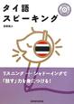 タイ語スピーキング CD付