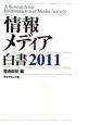 情報メディア白書 2011