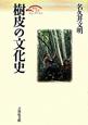 樹皮の文化史