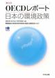日本の環境政策 第3次OECDレポート