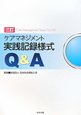 ケアマネジメント 実践記録様式 Q&A<三訂>