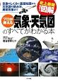 プロが教える 気象・天気図のすべてがわかる本 史上最強カラー図解 気象のしくみと基礎知識から、天気図の読み方、異常気