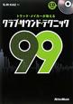トラック・メイカーが教える クラブ・サウンド・テクニック99 CD付