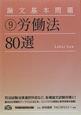 論文基本問題 労働法80選 (9)