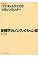 後藤正治ノンフィクション集 ベラ・チャスラフスカ (7)