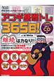 アコースティック・ギター・マガジン アコギ基礎トレ 365日! CD付 継続は力なり!
