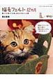 猫毛フェルト12ヶ月 飾って 使って 楽しめる かわいい小物