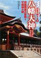 八幡大神 イチから知りたい日本の神さま3 鎮護国家の聖地と守護神の謎