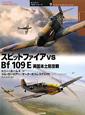 """スピットファイア vs Bf109E オスプレイ""""対決""""シリーズ9 英国本土防空戦"""