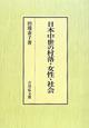 日本中世の村落・女性・社会
