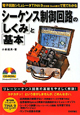 シーケンス制御回路の「しくみ」と「基本」 電子回路シミュレータTINA9<日本語・Book版