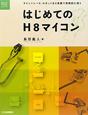 はじめてのH8マイコン 電子工作マイコンシリーズ ライントレース・ロボットをC言語で実践的に使う