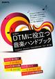 DTMに役立つ音楽ハンドブック 音楽のキホンが入門からわかる! 打ち込みや作曲を行う上で、何かと必要な楽典知識をD