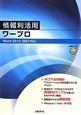 情報利活用 ワープロ Word2010/2007対応