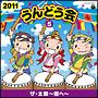 2011うんどう会(5)ザ・太鼓 空へ