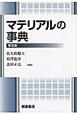 マテリアルの事典<普及版>