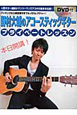 野村大輔のアコースティックギター・プライベートレッスン DVD付き 人気ギター講師がマンツーマンでアコギの基本を伝授!
