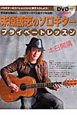 末原康志のソロギター・プライベートレッスン DVD付き ソロギターのスペシャリストに弟子入りしよう!