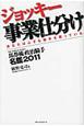 ジョッキー事業仕分け 馬券術政治騎手名鑑 2011 あなたはムダな騎手を買っている。