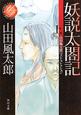妖説太閤記(上) 山田風太郎ベストコレクション